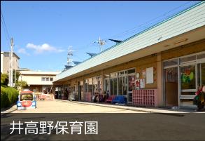 井高野保育園