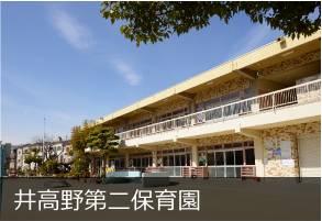 井高野第二保育園