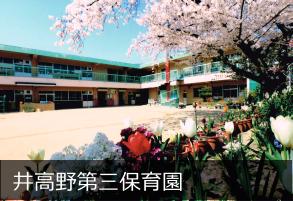 井高野第三保育園